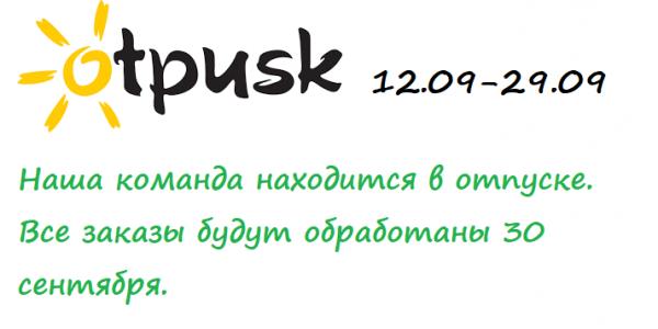 otpusk-rus